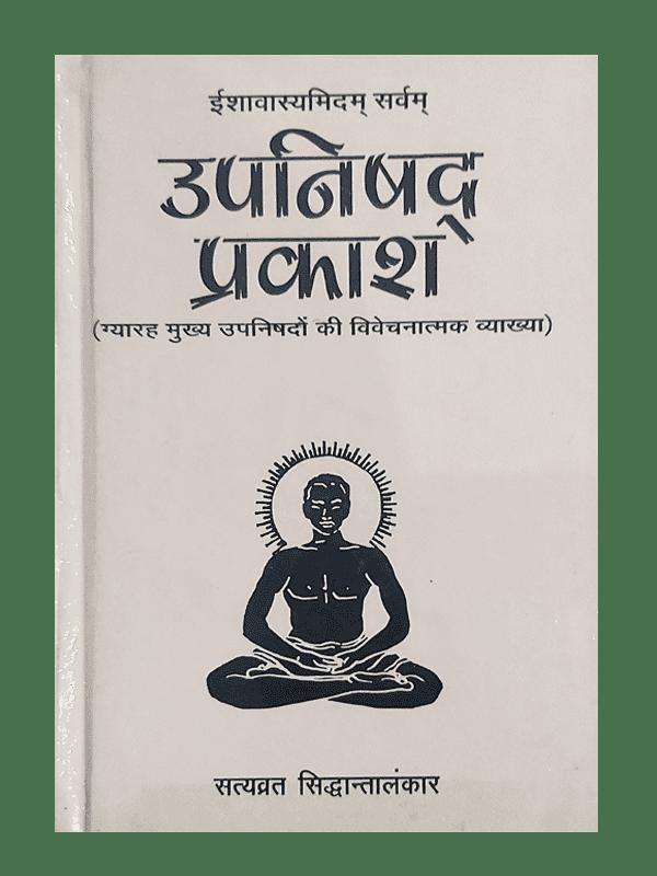 upanashid-prakash (SATYAVRAT JI )