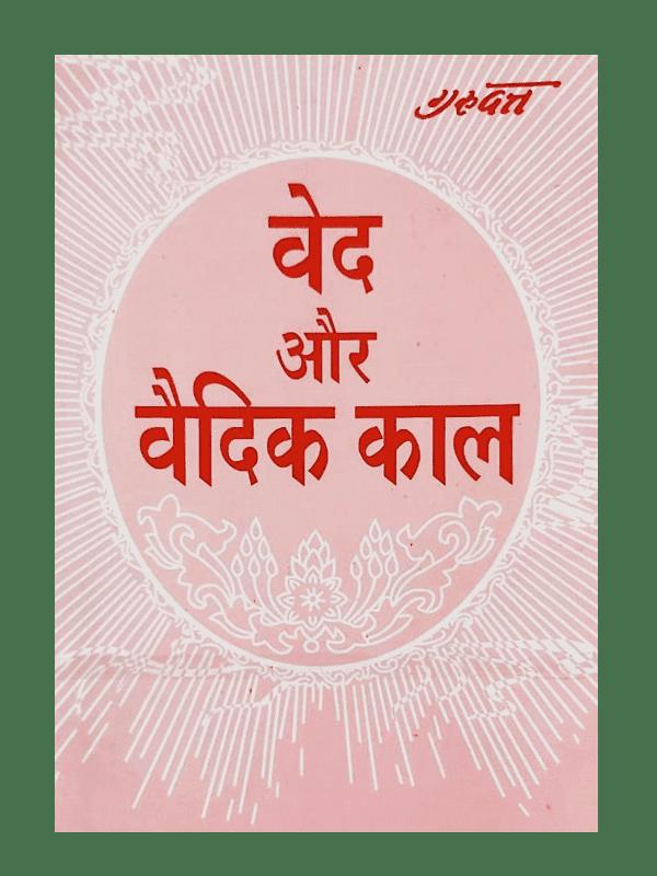Ved Aur Vedic Kaal