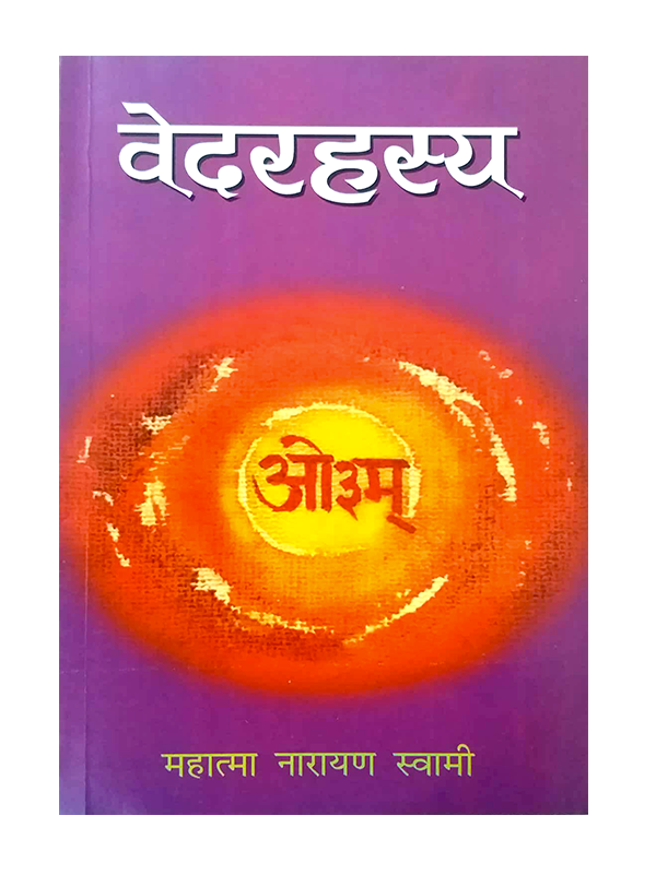 Ved Rahasya