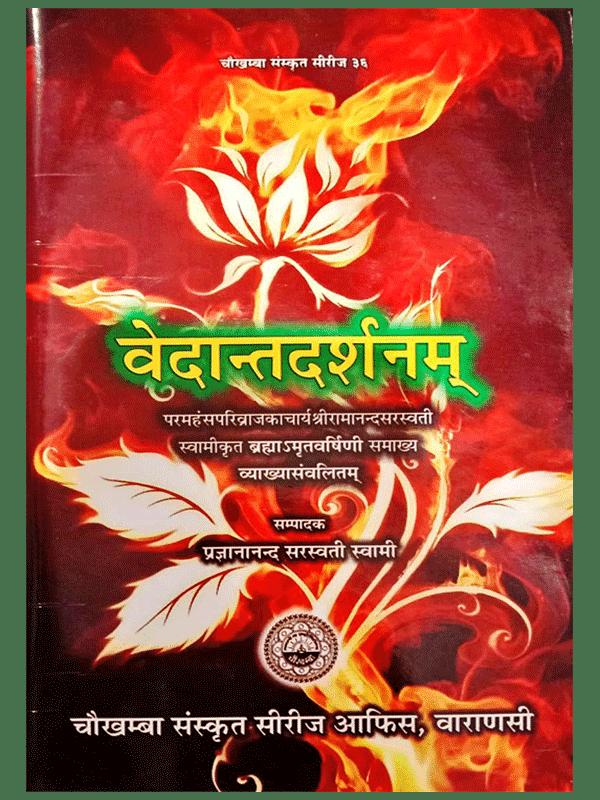 Vedant darshan (brahmasutra)