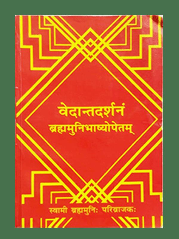 Vedant Darshanam (SANSKRIT )