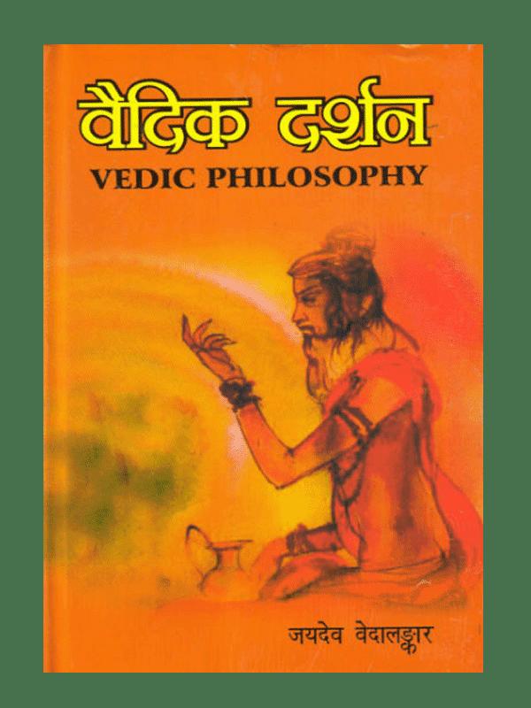 Vedic Darshan (Jaydev Vedalankar)