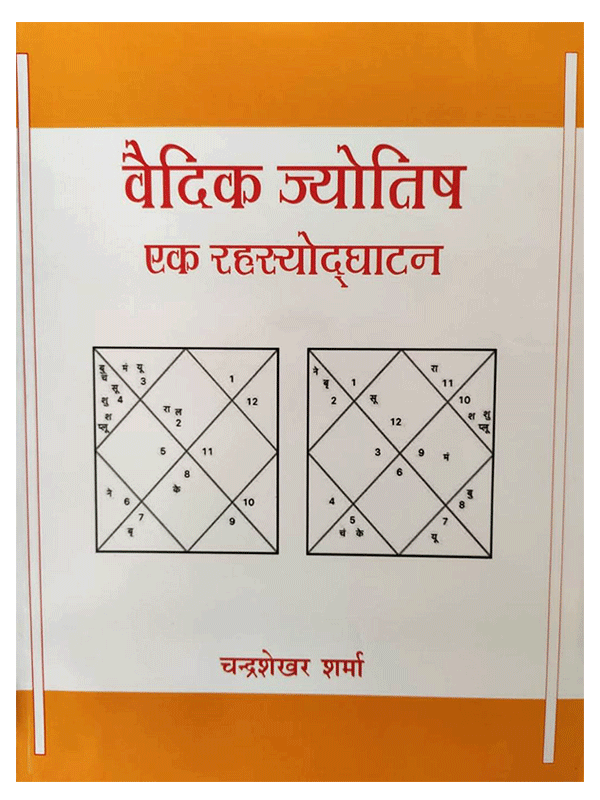 Vedic Jyotish Ek Rahasyodghatan