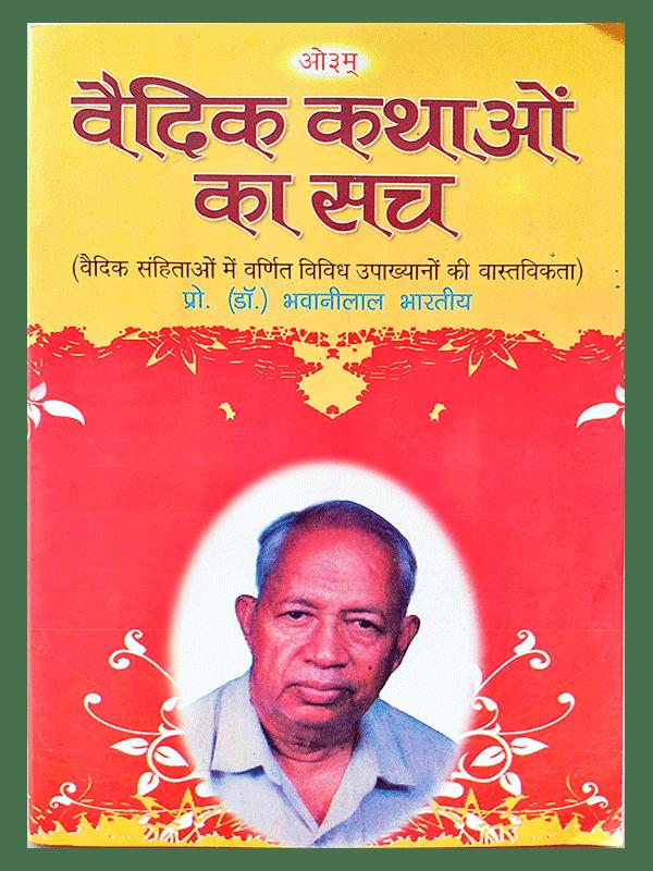 Vedic Kathaon Ka Sach