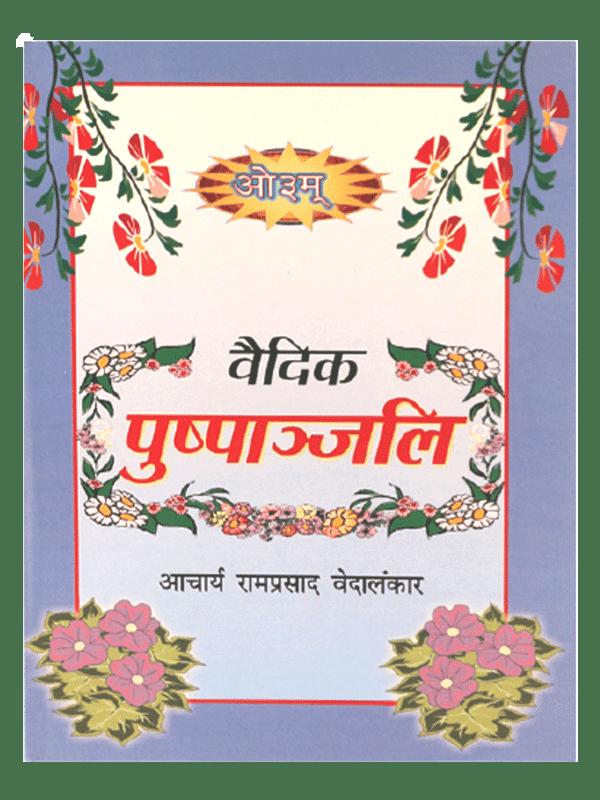 Vedic Pushpanjali