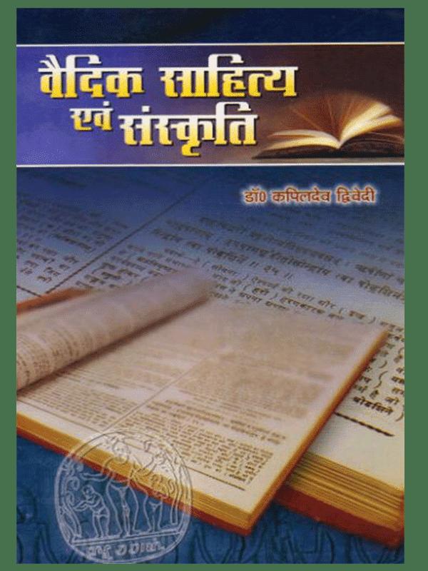 Vedic Sahitya Evam Sanskriti