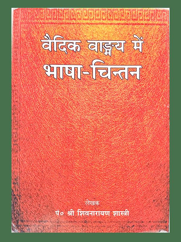 Vedic Vangmay Men Bhasha Chintan