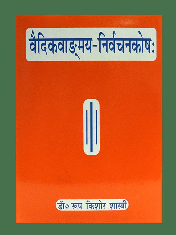 Vedic Vangmay Nirvachan Kosha