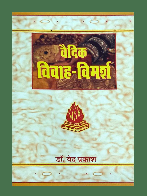 Vedic Vivah Vimarsh