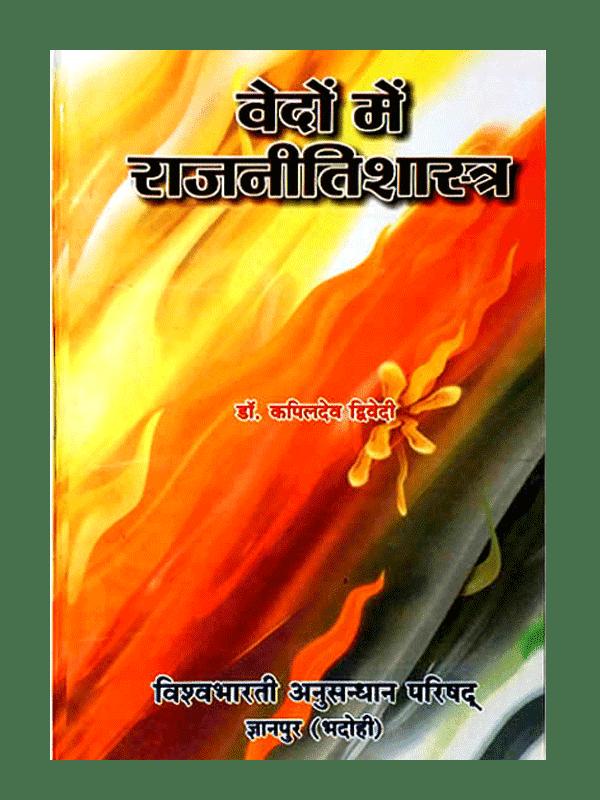 Vedon men Rajneeti Shastra