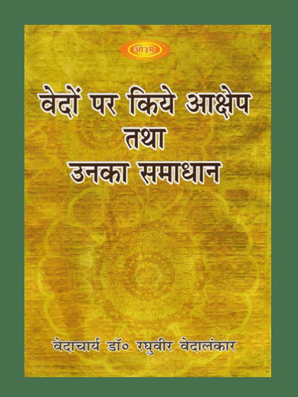 Vedon Par kiye Akshep Tatha Unka Samadhan