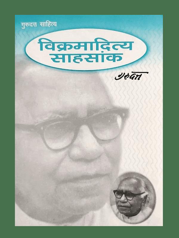 Vikramaditya Sahsank
