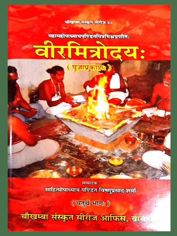 Viramitrodaya (Dharmashastra) (Set of 11 Volumes