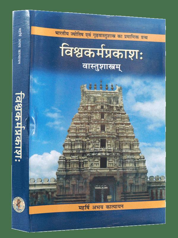 Vishvakarma Prakash (Vastu Sastram)