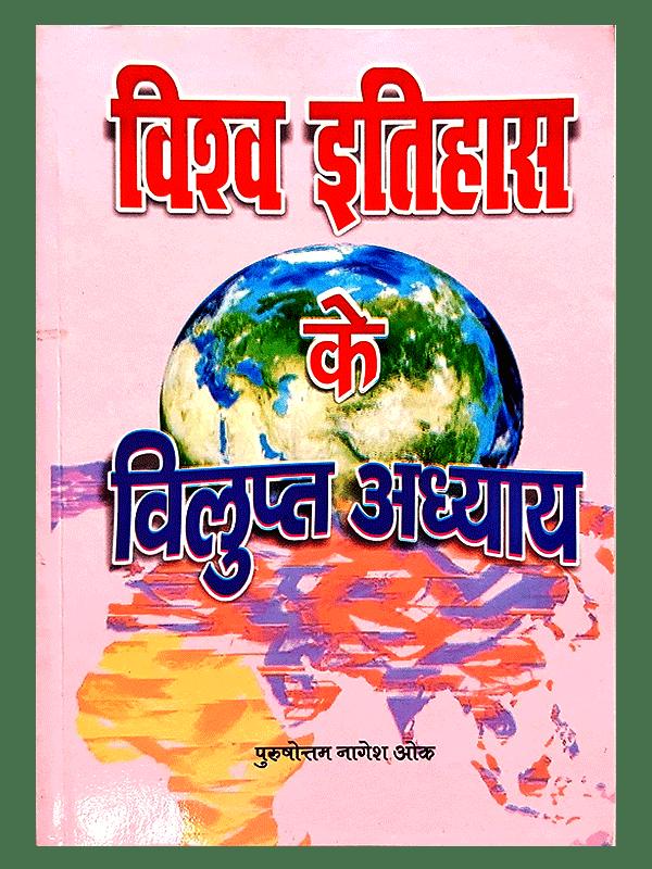 Vishwa Itihas ke Vilupt Adhyay