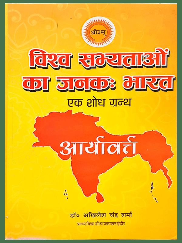 Vishwa Sabhyataon Ka Janak : Bharat