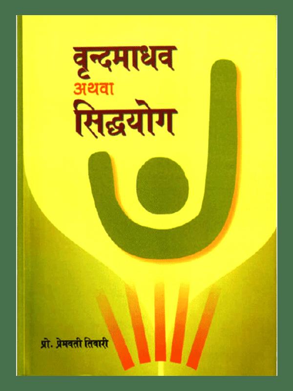Vrandmadhav Athava Siddhayog
