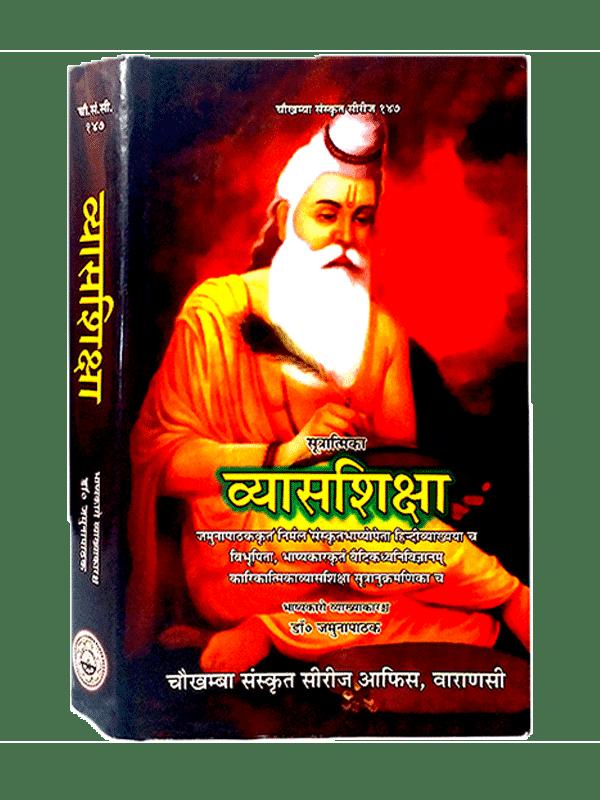 Vyas Shiksha