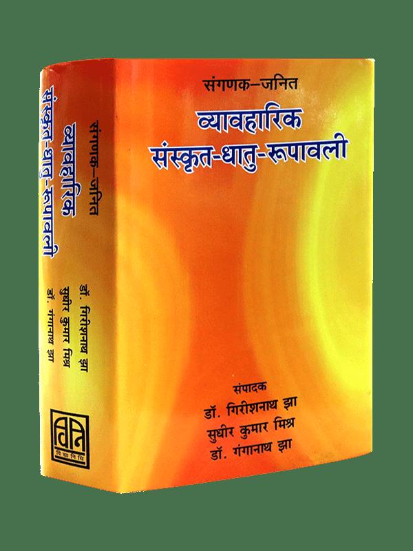 Vyavaharik Sanskrit Dhatu Rupawali