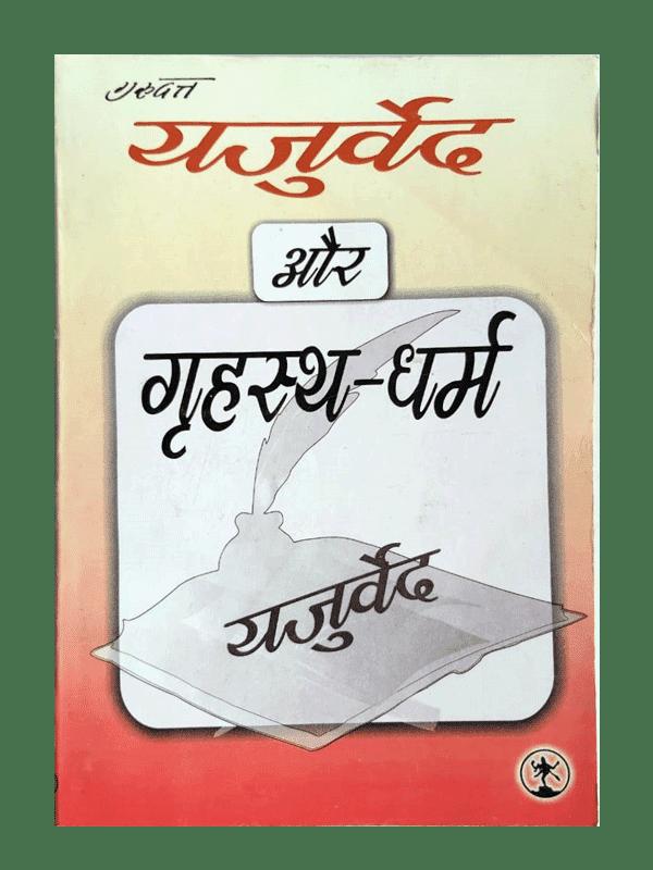 Yajurveda Aur Grihastha Dharma