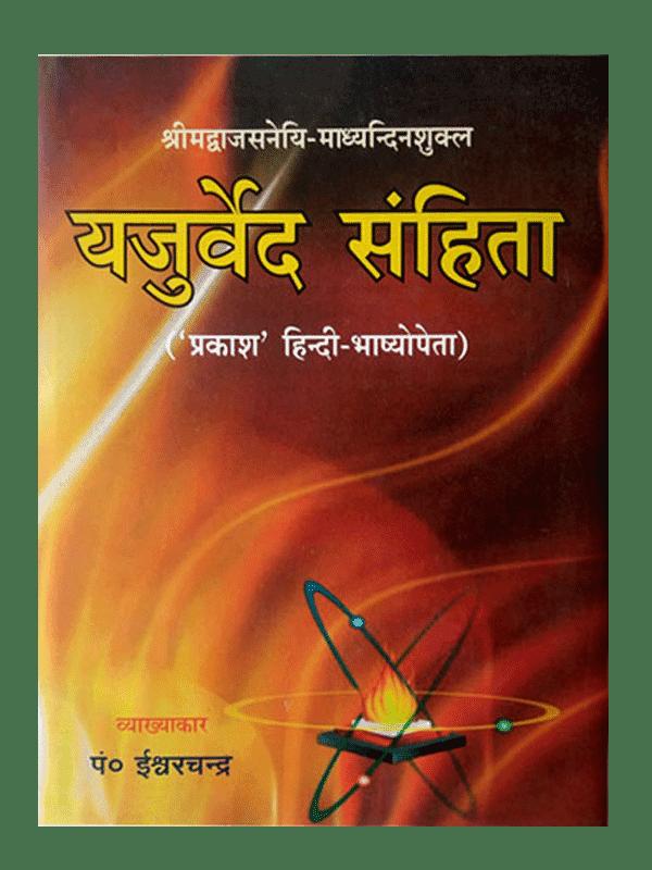Yajurveda Sanhita