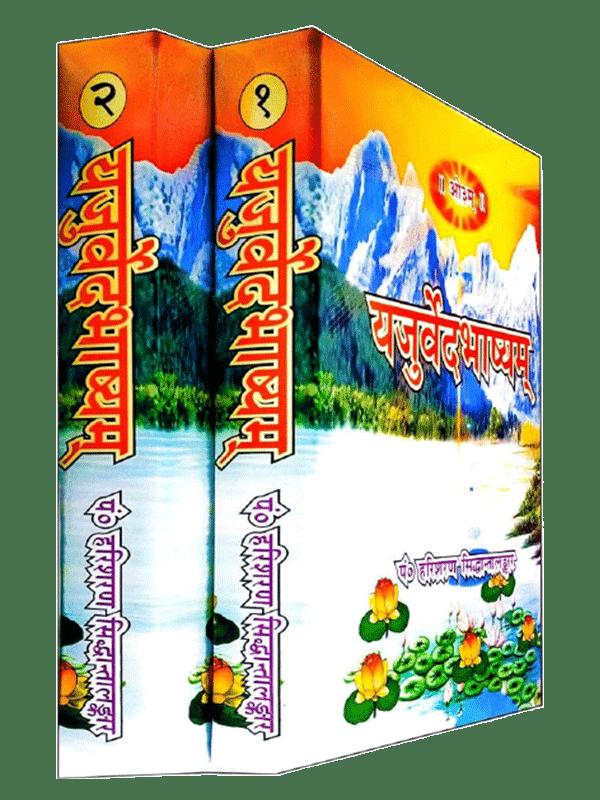 Yajurvedbhashyam (set of 2 Vol.)