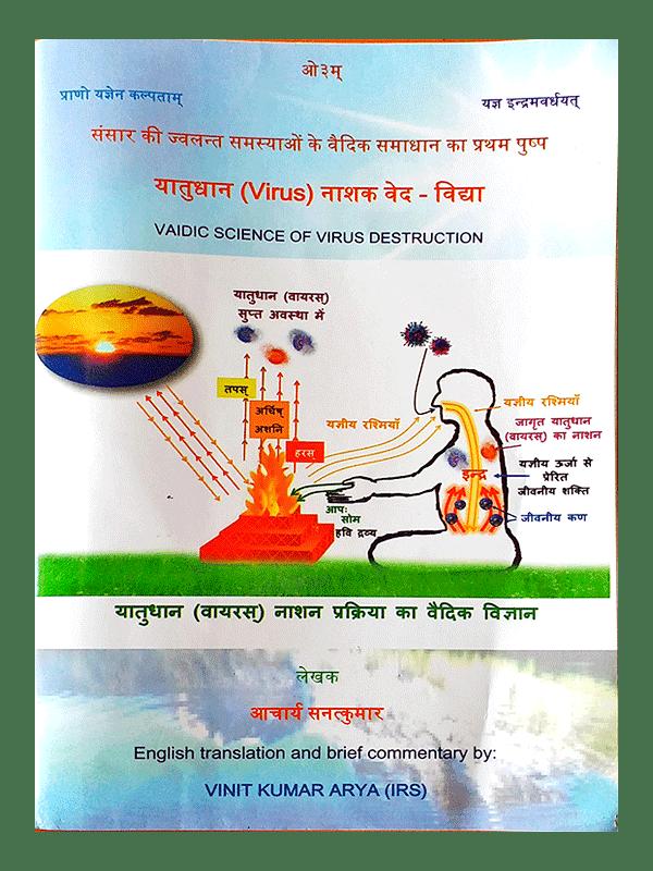 Yatudhan (virus) Nashak Ved Vidya