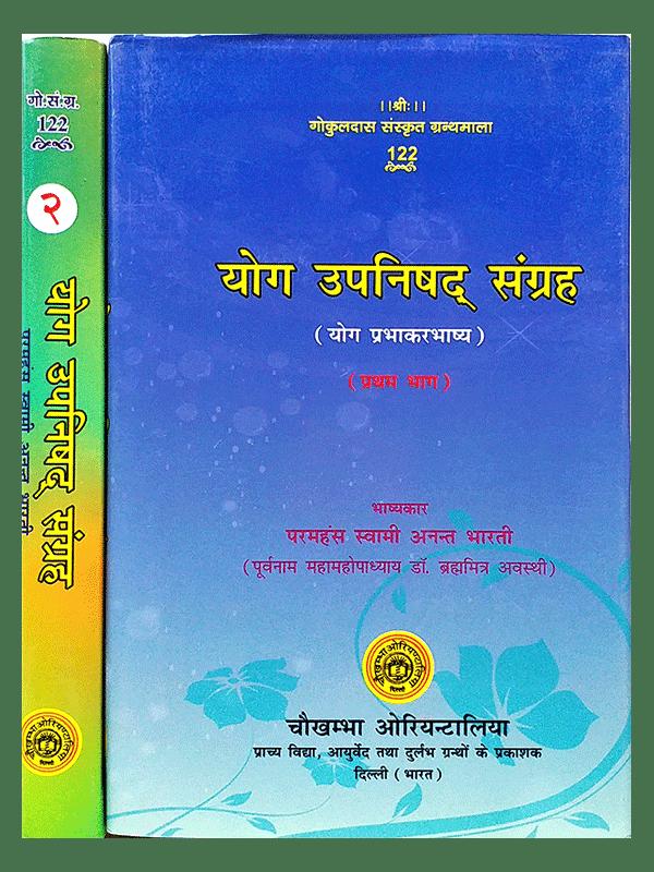 Yog Upnishad Sangrah (Set Of 2 Vol.)