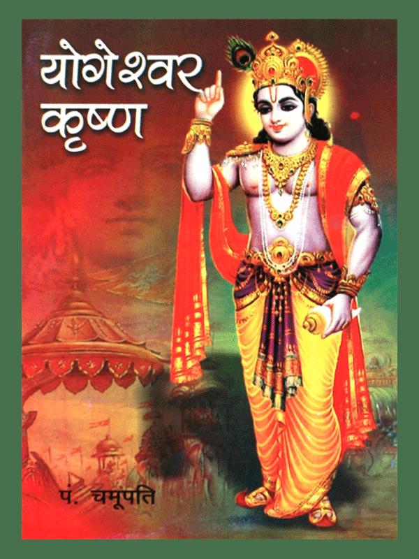 Yogeshwar Krishna