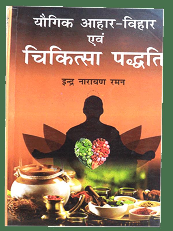 Yogik aahar Vihar Evam Chikitsa Paddhati