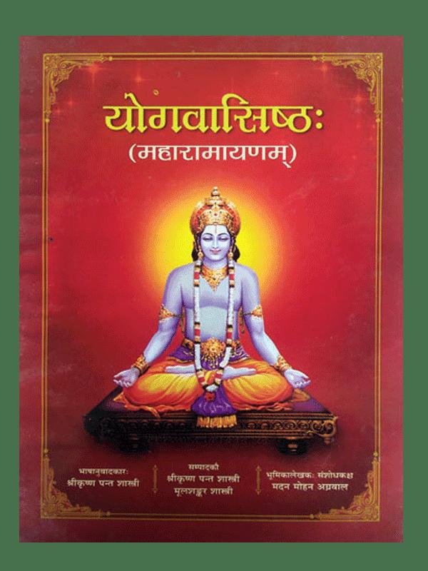 Yogvaasishtha (3 Volumes)
