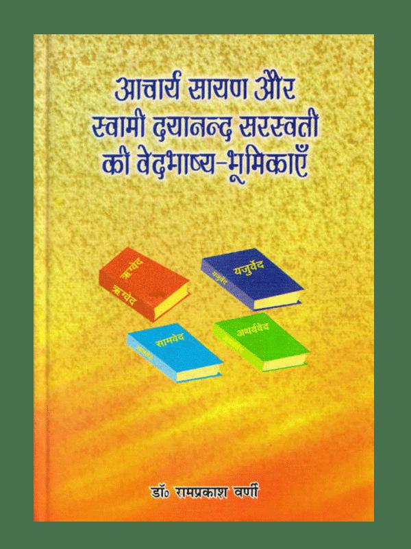acharya-sayan-aur-swami-dayanand-sarswati-ki-vedbhashya-bhumikayen