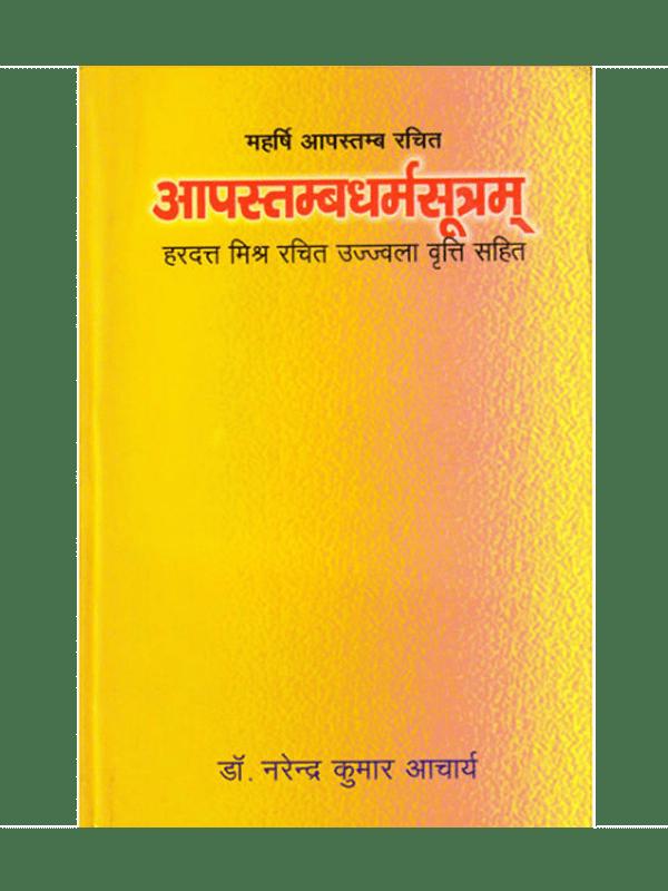 Apastamb Dharma Sutram