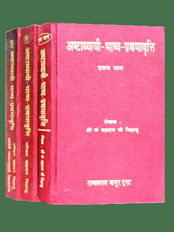 Ashtadhyayi Bhashya Prathamavriti