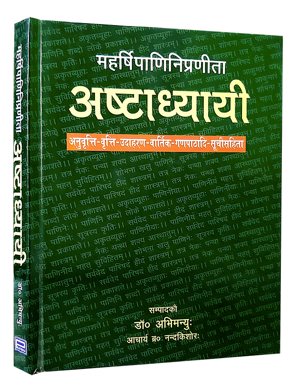 Ashtadhyayi (Mahrishi Paniniya Pranit)