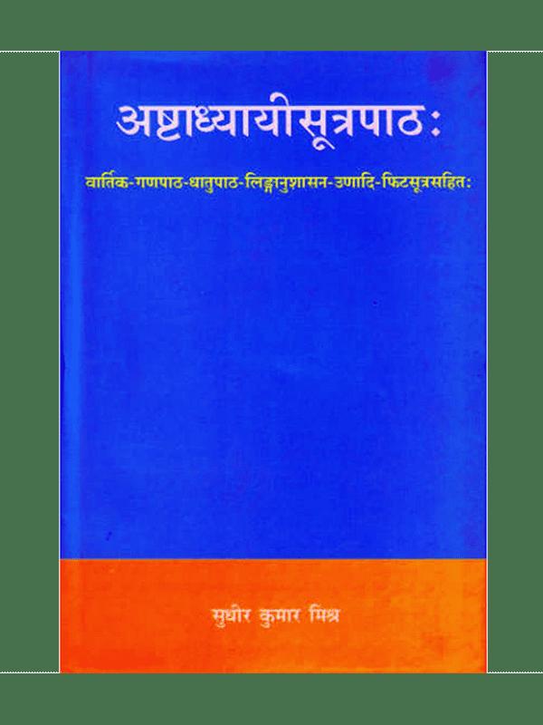 Ashtadhyayisutrapathah