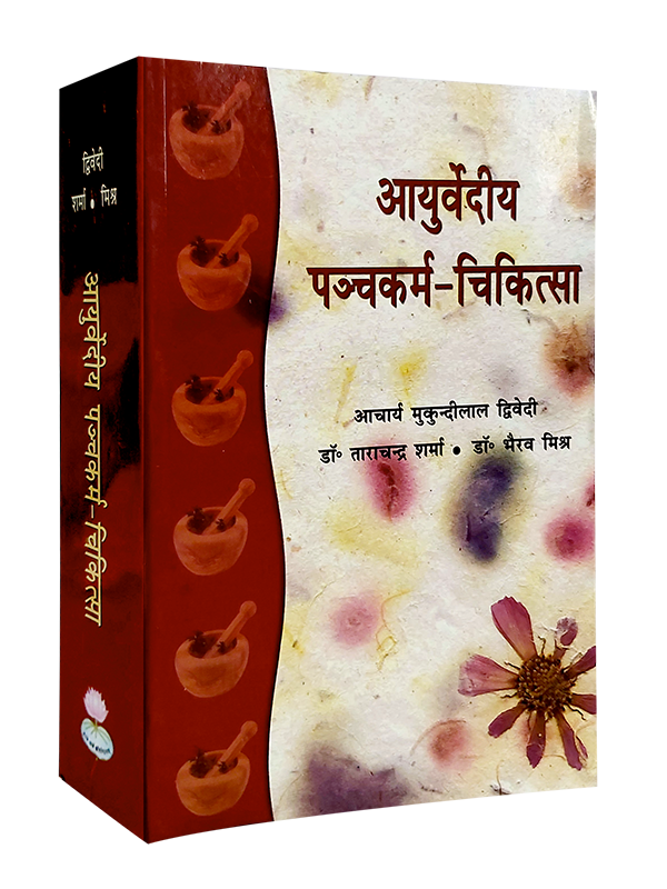 Ayurvediya Panchkarma Chikitsa