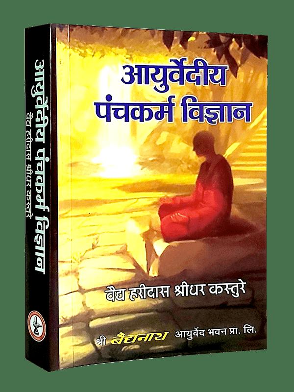 Ayurvediya Panchkarma Vigyan