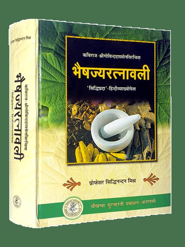 bhaishajya-ratnawali-siddhinandan-mishra