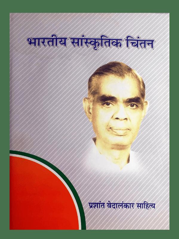 Bharatiya Sanskritik Chintan