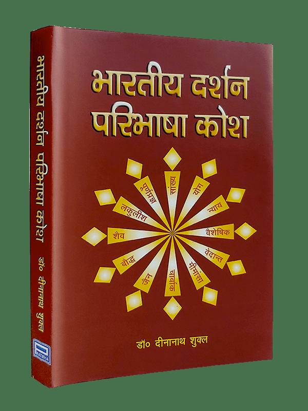 Bhartiya Darshan Paribhasha Kosha