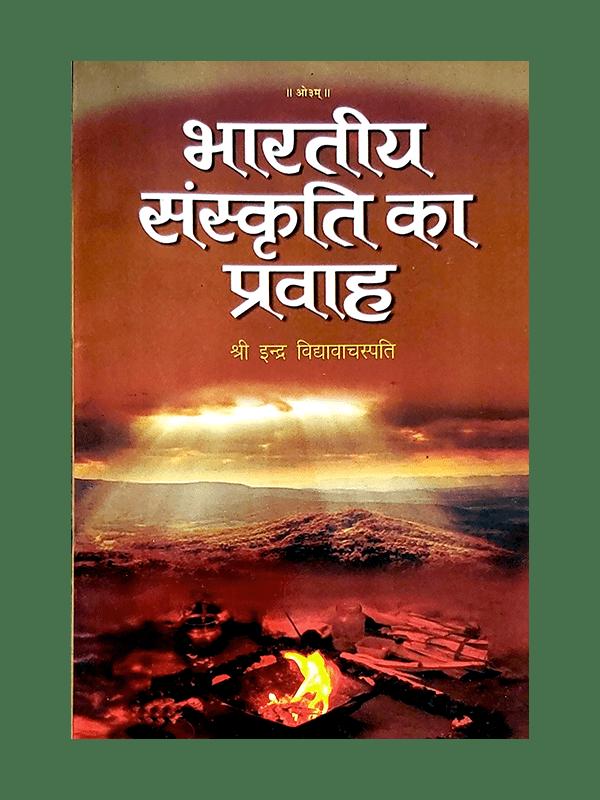 Bhartiya Sanskriti Ka Pravah