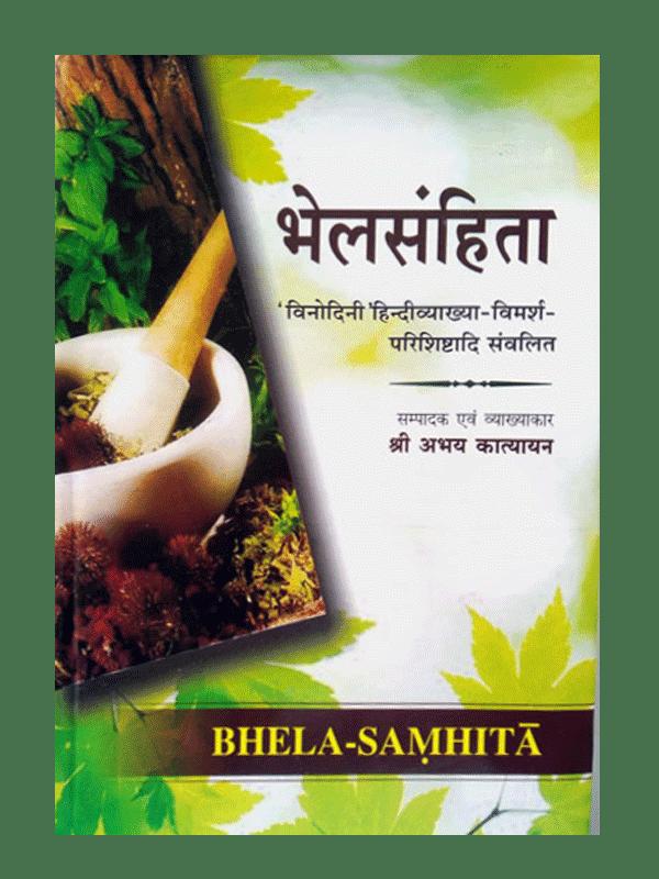 Bhel Sanhita
