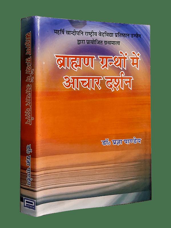 Brahman Granthon men Achar Darshan