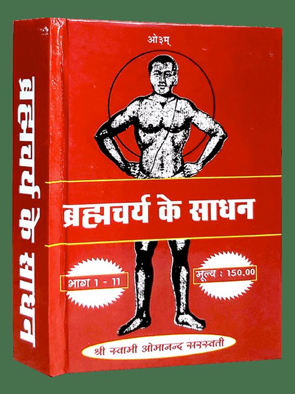 Brahmcharya Ke Sandesh