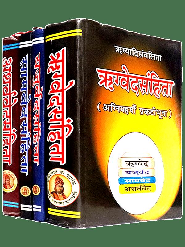 Chaturved Ved Sahitayen
