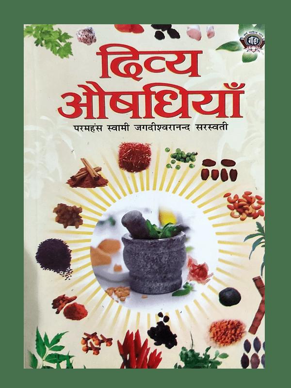 Divya Aushadhiyan