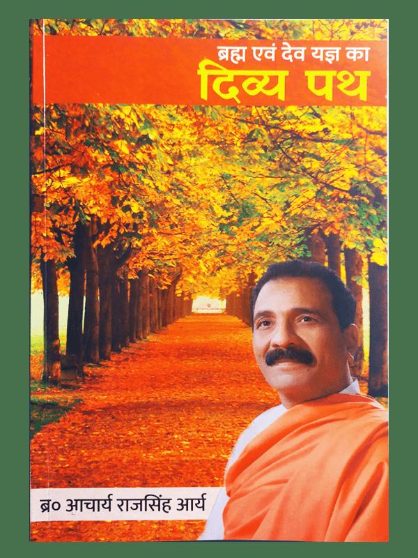 Divya Path