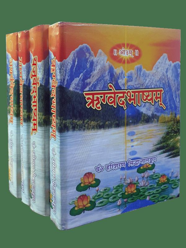 four-vedas-14-volumes