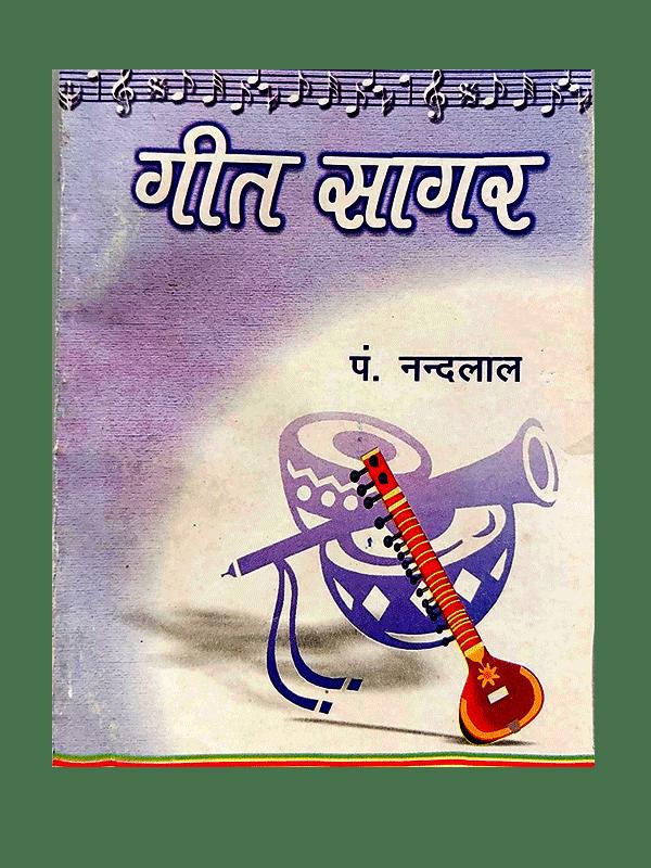 Geet Sagar